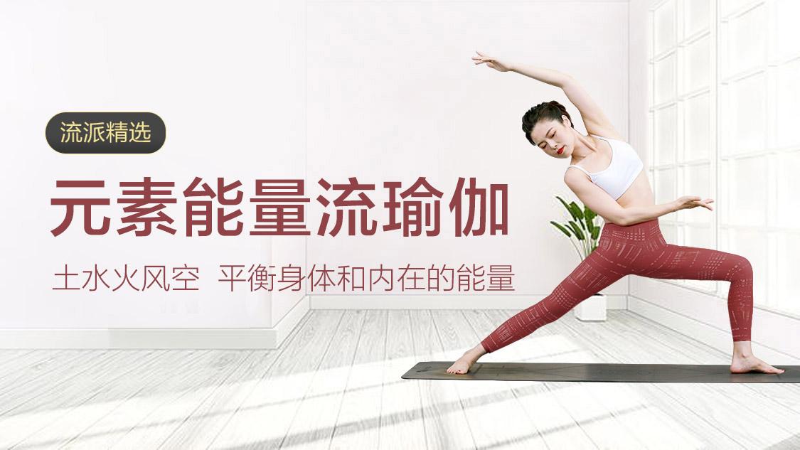 元素能量流瑜伽