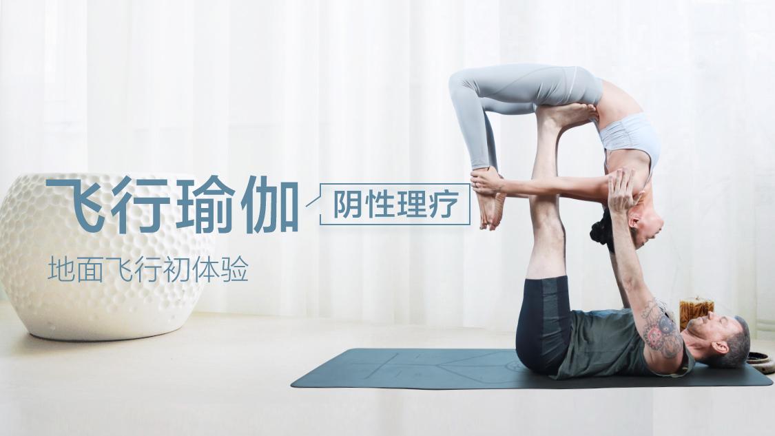 飞行瑜伽之阴性理疗